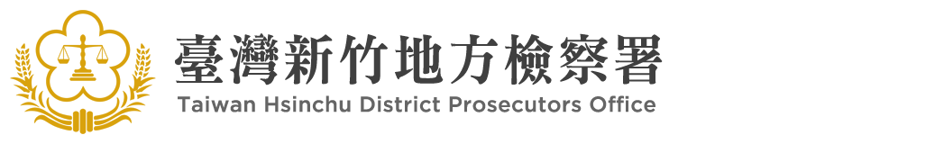 Taiwan Hsinchu District Prosecutors Office:Back to homepage
